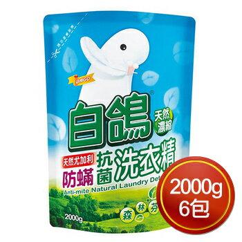 ★免運★白鴿 防蹣抗菌洗衣精補充包(天然尤加利-2000g*6包) [大買家] 3