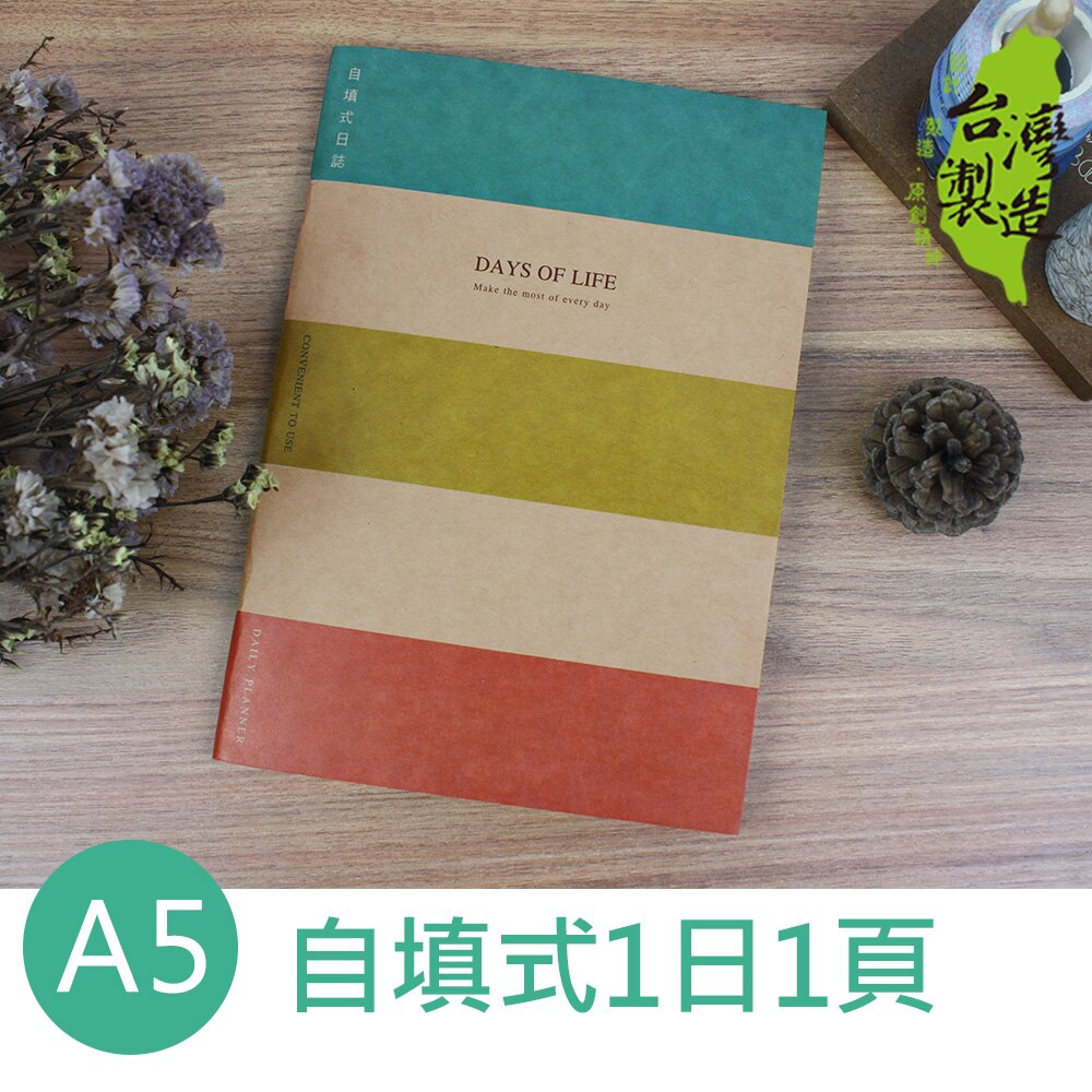 珠友 NB-25501 A5/25K自填式1日1頁/記事本/手札/手帳/日記/32張