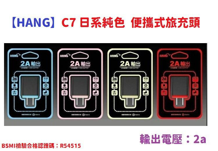 【HANG】 C7 日系純色 便攜式旅充頭 商檢認證合格 2A 5V 豆腐充 旅充頭