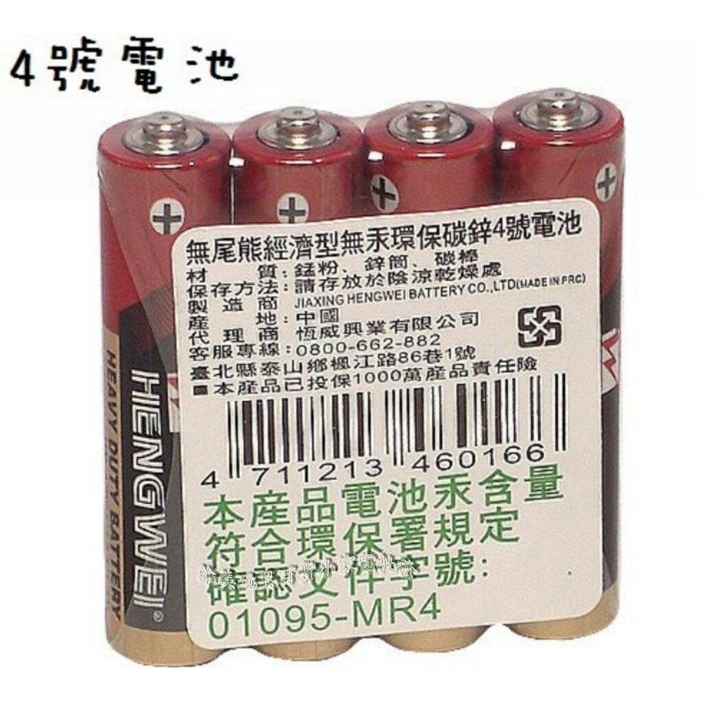 無尾熊無汞環保碳鋅電池4號(每盒裝 15排 60顆)聲光玩具專用電池 普通電池 乾電池