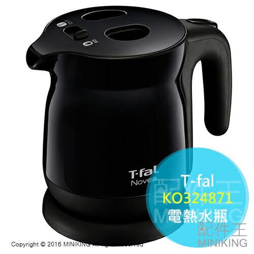 【 王】  T-fal KO324871 電熱水瓶 電熱水壺 0.5L 熱水瓶 小巧方便
