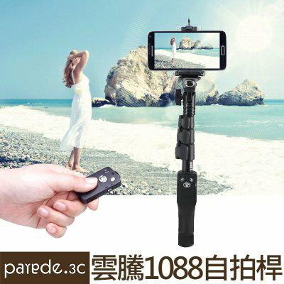 Yunteng 雲騰1088藍芽自拍桿 原廠正品 自拍棒 自拍神器 無線 手機自拍 鋁合金 直播必備