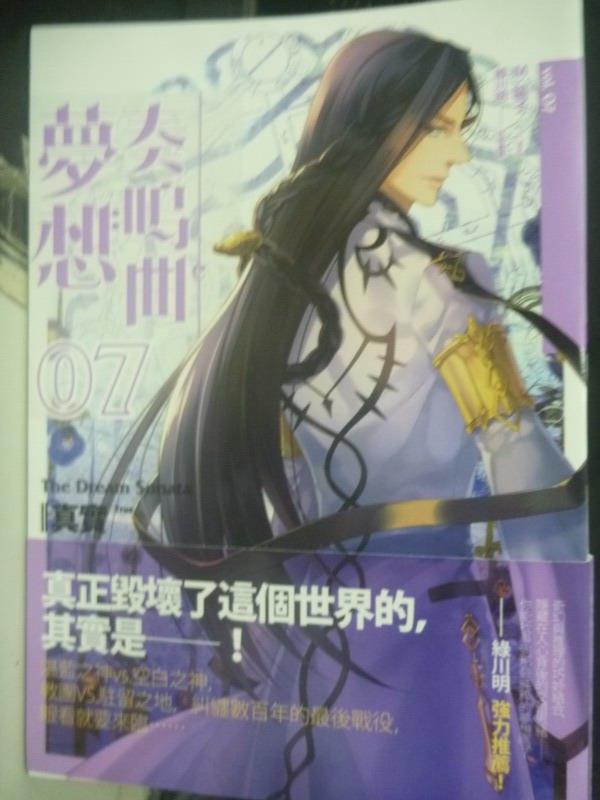 【書寶二手書T4/一般小說_JDN】夢想奏鳴曲Vol.07真實_M.貓子