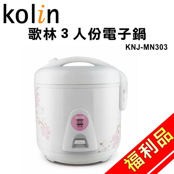 (福利品)【歌林】3人份電子鍋KNJ-MN303 保固免運-隆美家電
