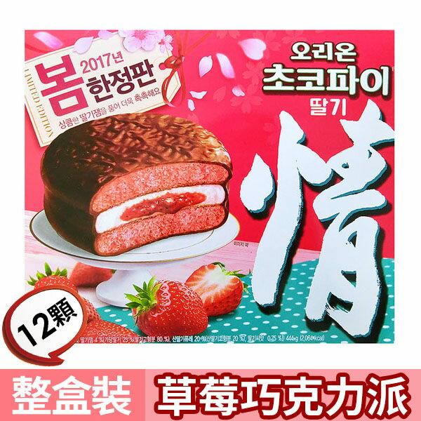 韓國限定 ORION 好麗友 情 草莓巧克力派 (12入) 444g 草莓 巧克力 草莓派 蛋糕 草莓蛋糕【AN SHOP】