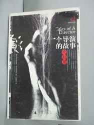 【書寶二手書T5/影視_YDG】一個導演的故事_安東尼奧尼_簡體書