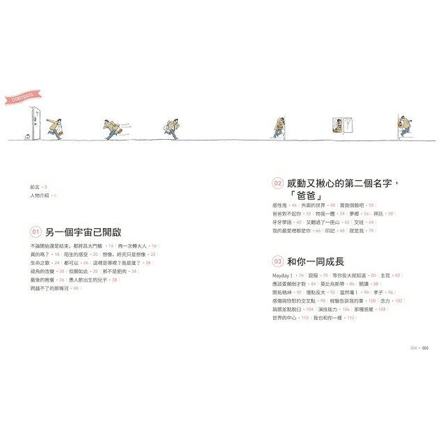謝謝你,讓我成為爸爸:韓國最受歡迎的圖文版爸爸育兒日誌 1