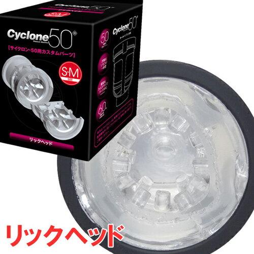 [漫朵拉情趣用品]日本ARMS*Cyclone50超高速旋風機專屬配件內裝杯體ロ【リックヘッド】 DM-34379