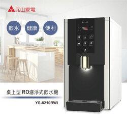 元山 YS-8210RWI 不鏽鋼桌上型冰溫熱RO濾淨式飲水機 (12期0利率) (全省免費標準安裝)