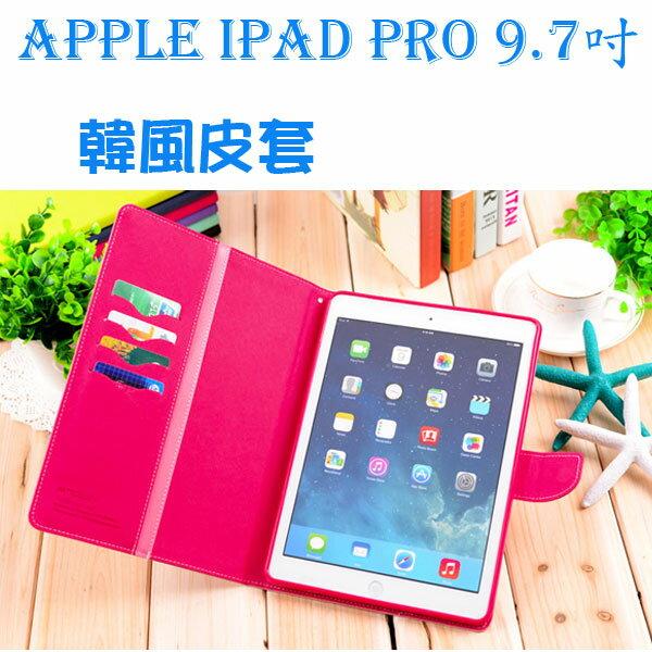 【韓風皮套】Apple iPad Pro 9.7吋 側掀保護套/側開插卡手機套/斜立支架/A1673/1674/A1675