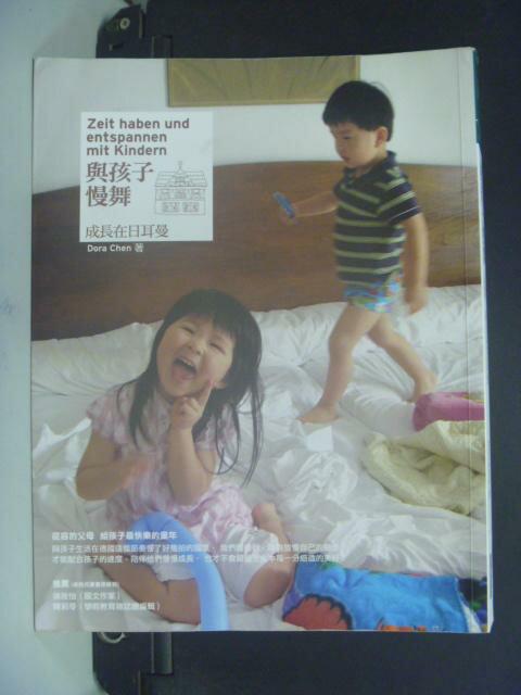 ~書寶 書T4/親子_NPK~與孩子慢舞:成長在日耳曼_Dora Chen