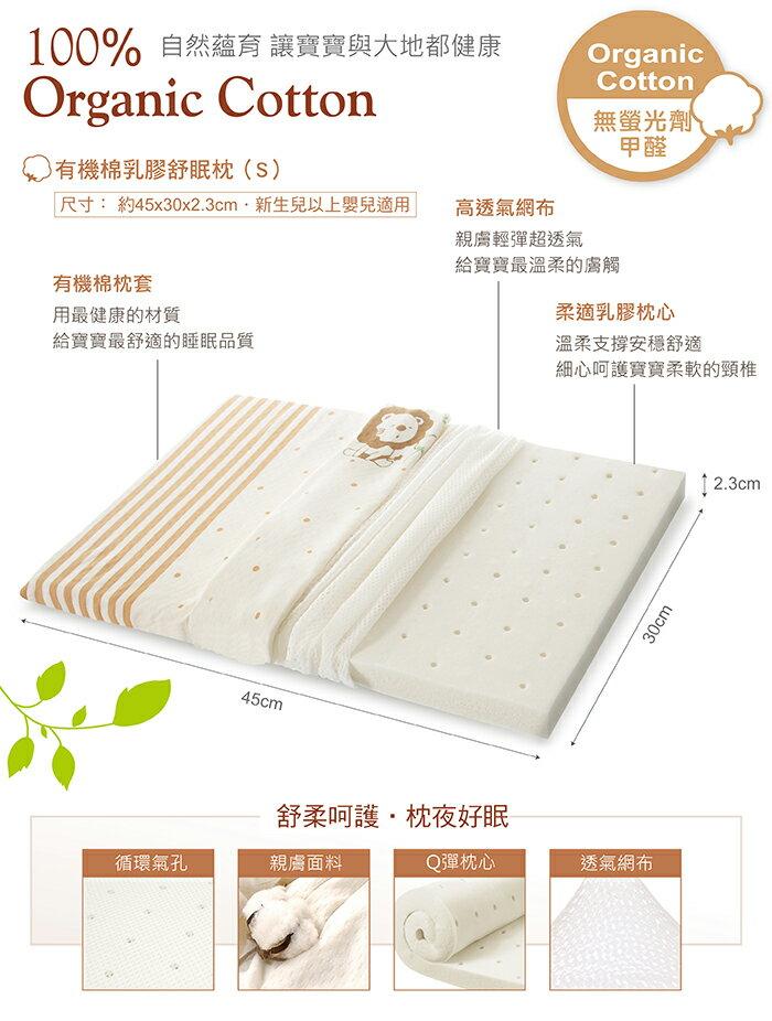 『121婦嬰用品館』小獅王辛巴 有機棉乳膠舒眠枕(S) 5