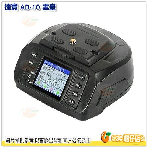 捷寶 TRIOPO AD-10xa0全景電動雲台 公司貨 可設定水平角度 360度自動拍攝 張數