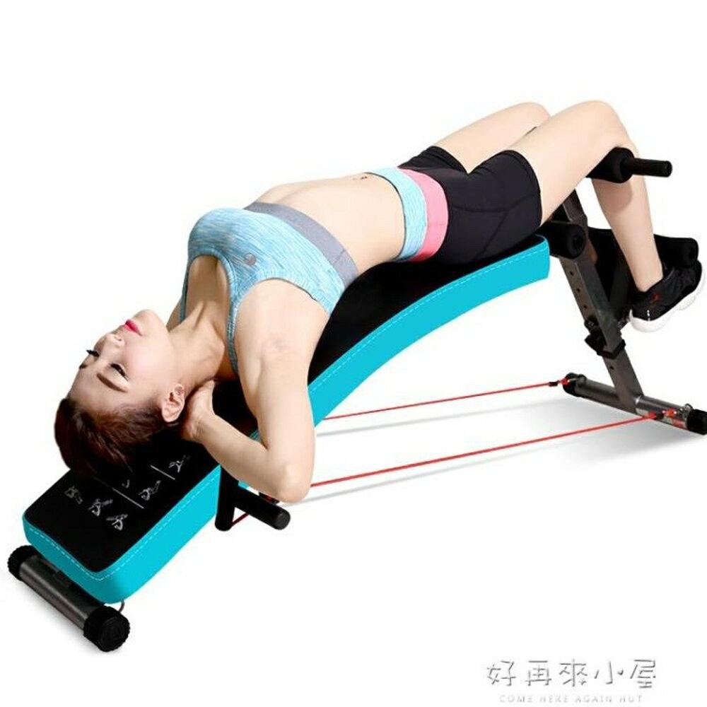 舒華仰臥起坐健身器材家用女男士輔助器腹肌板多功能收腹器 好再來小屋 igo
