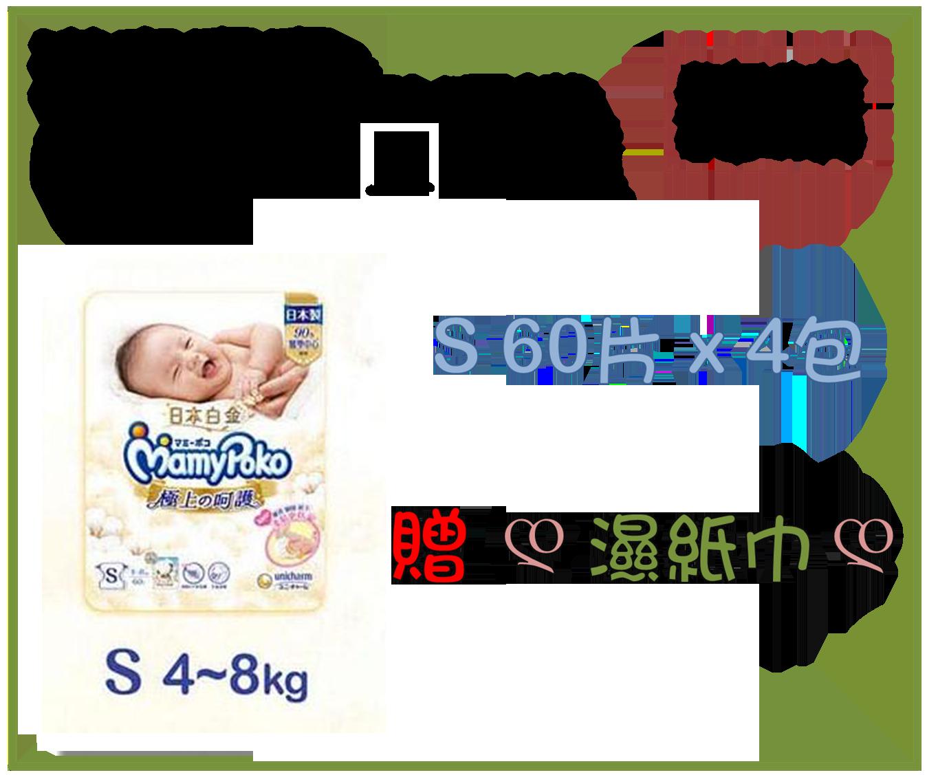 დ 贈濕紙巾 დ【箱購】滿意寶寶  白金級 極上呵護 天然有機 黏貼式紙尿布 S 60片 x 4 包 0