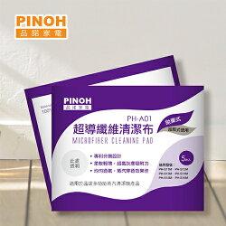 [滿3千,10%點數回饋]『PINOH 』☆品諾超導纖維清潔布PH-A01 *6包