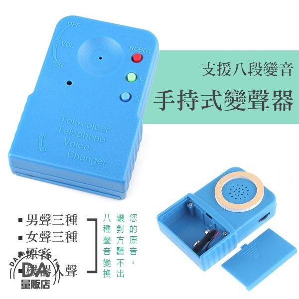 《DA量販店》樂天最低價 手持式 電話變聲器 變音器 適用家用電話 對講機(59-1137)