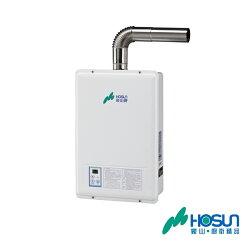 【豪山】 13L 屋內強制排氣大廈型熱水器( H-1385 桶裝瓦斯)