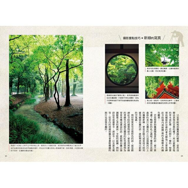 最美的京都,你都見過了嗎?攝影名家的私房散策路線:春櫻夏水篇 7