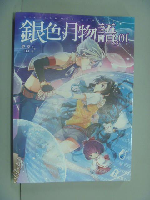 ~書寶 書T1/一般小說_GHZ~銀色月物語1_夢空_輕小說