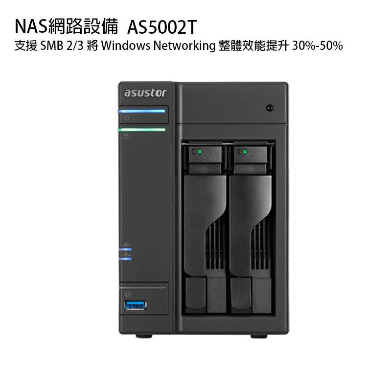 [喬傑數位] NAS Asustor AS-5002T