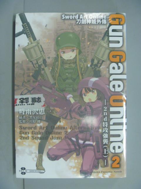~書寶 書T7/一般小說_IEK~Sword Art Online刀劍神域外傳 Gun G