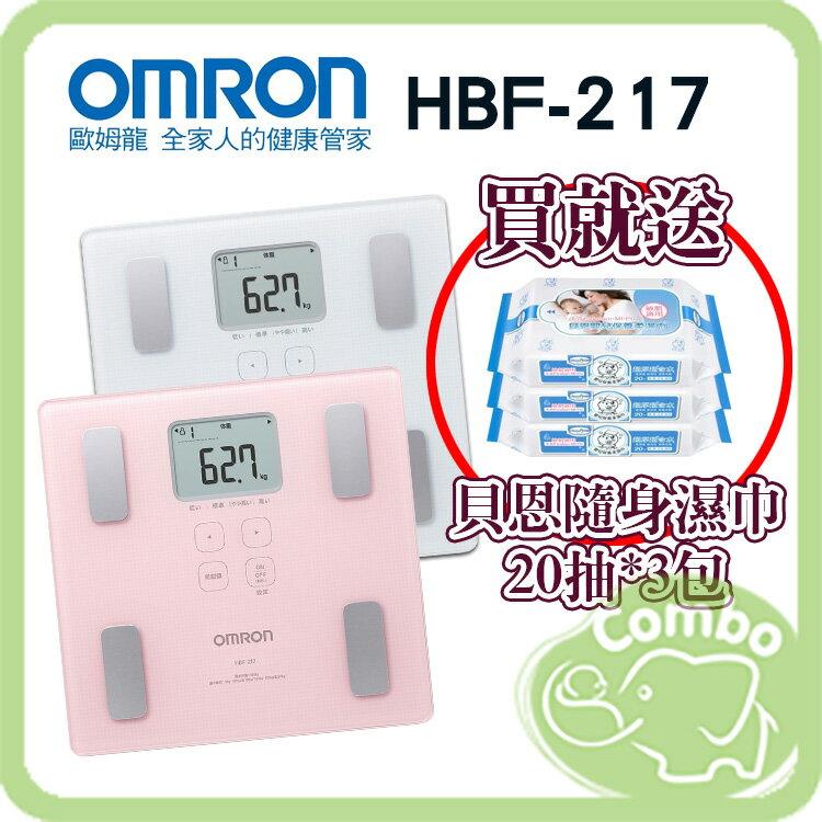 歐姆龍 體脂計 HBF-217(保固一年)【再送 貝恩隨身濕巾20抽*3包】