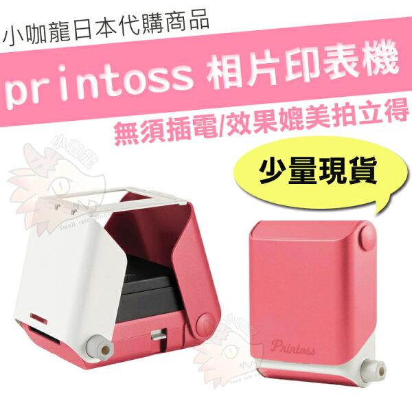 【現貨】【日本代購商品】Printoss手機相片列印機TakaraTomy手機相印機拍立得列印機印表機桃紅