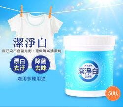 高效活氧 潔淨白(500g) 去污霸 去汙 漂白 清潔 去漬 環保 護色  除菌  含氧漂白劑 無氯臭味 家用清潔