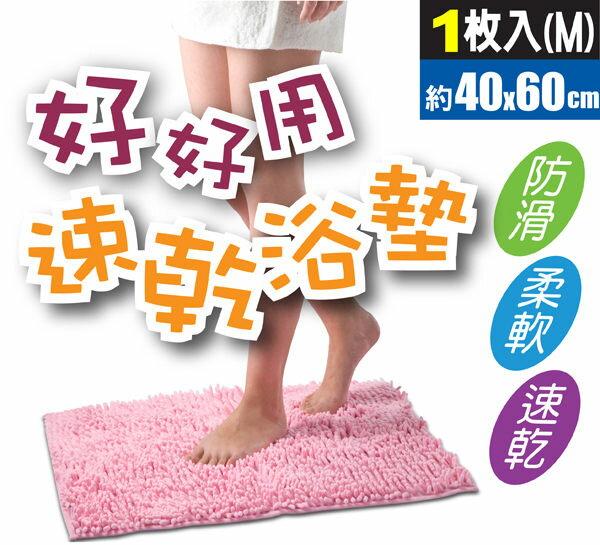 特價99元!好好用雪尼爾速乾浴墊M(約40x60cm)/P7682/踏墊/房間地墊/門墊/腳踏墊/浴墊