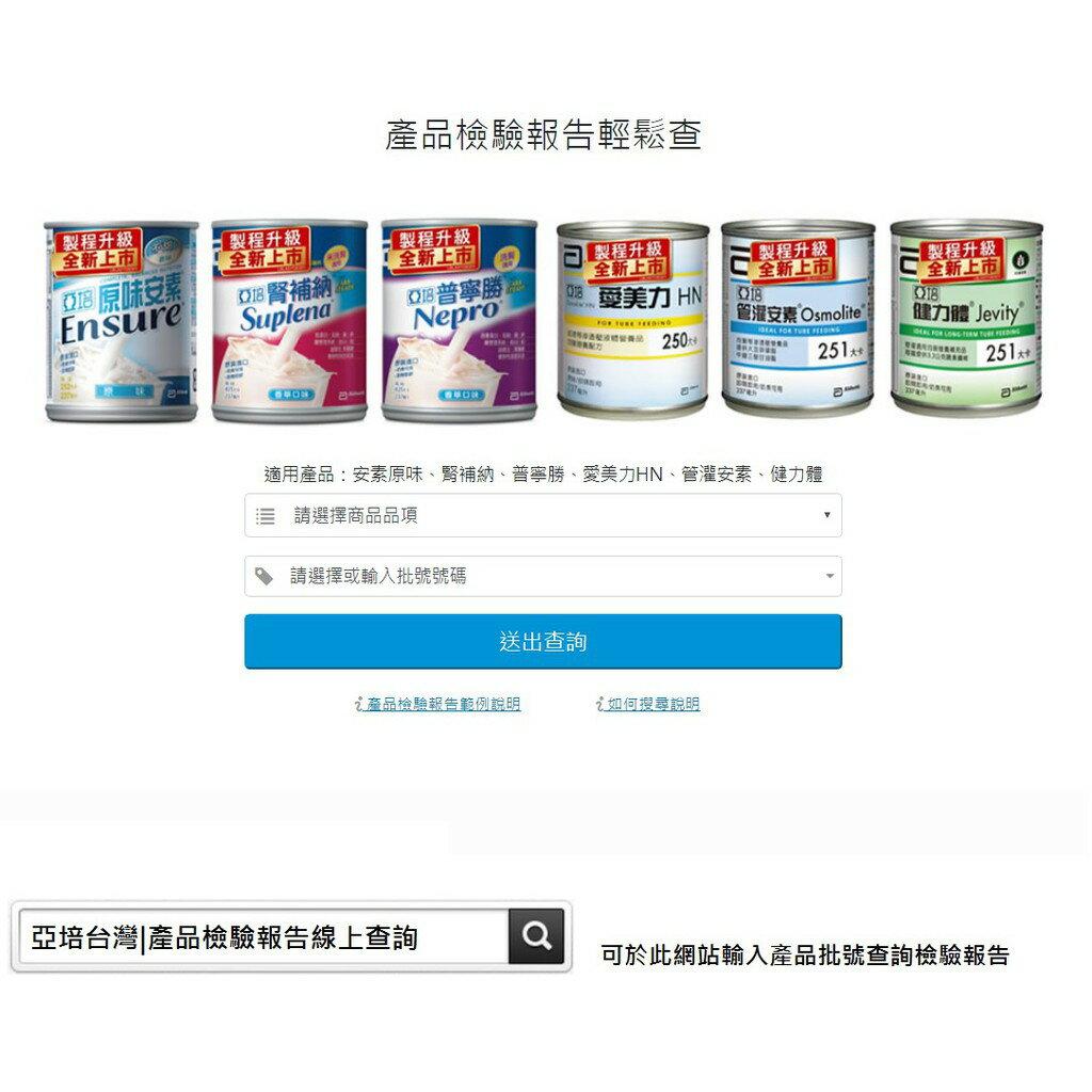 亞培 原味安素 (237ml / 罐- / 24罐 / 箱)【杏一】 2