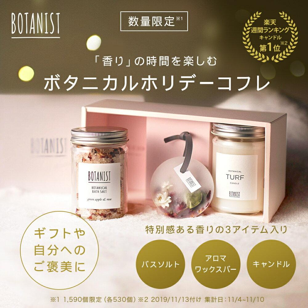 2020限量  /  日本BOTANIST 冬限定沐浴鹽香氛蠟燭禮盒-日本必買 日本樂天代購(3940) 0