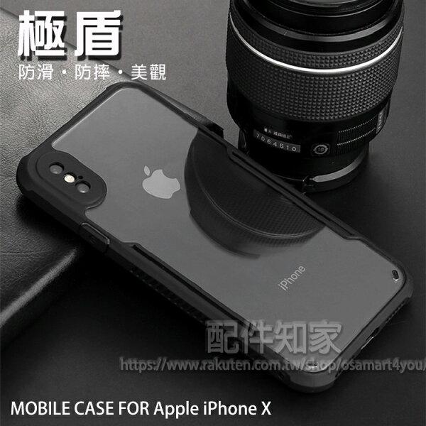 【極盾】AppleiPhoneXA19015.8吋防塵防震抗摔軟邊全透PC硬殼保護套背蓋全包覆-ZY
