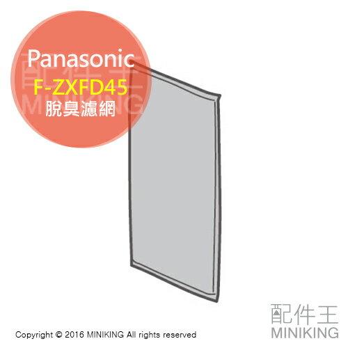 【配件王】日本代購 國際牌 Panasonic 空氣清淨機 F-ZXFD45 脫臭濾網 適VC55XL VXL55 XK