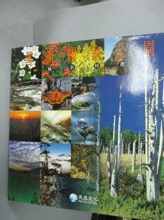 【書寶二手書T1/攝影_WFB】雪霸國家公園攝影?選_原價1500_遊登良