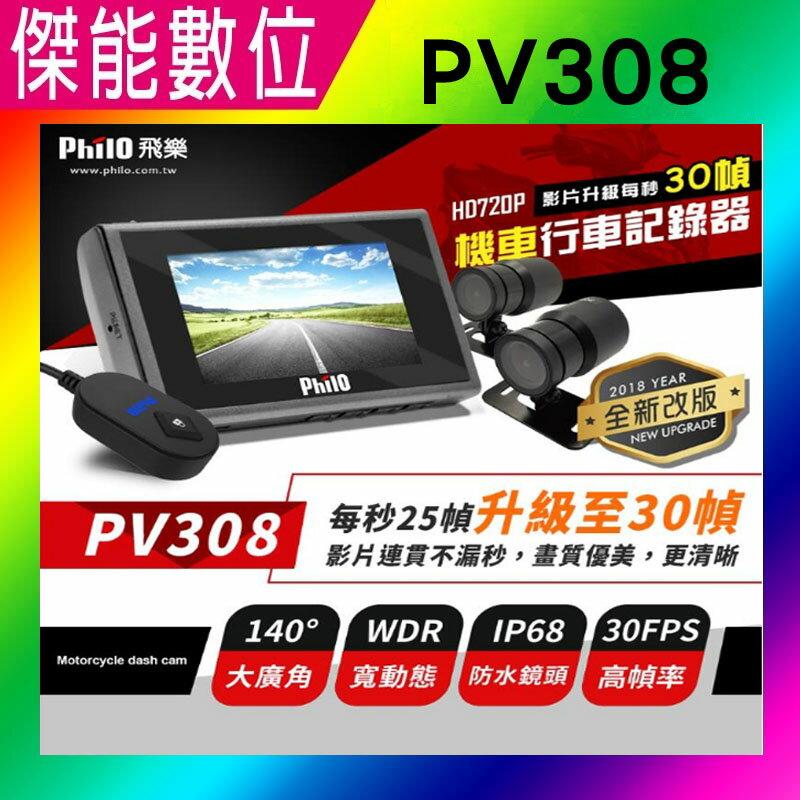 飛樂 Philo PV308【送16G+果凍套+車牌架+金屬支架】720P 前後雙鏡 機車行車紀錄器