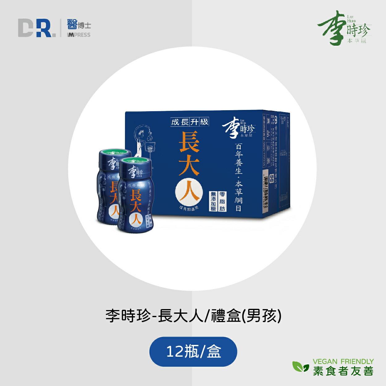 【醫博士】(免運)李時珍-本草屋長大人(男孩版)50mlx12瓶/盒