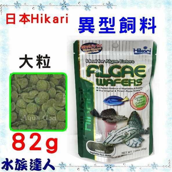 水族達人:推薦【水族達人】日本Hikari《高夠力異型飼料大粒82g21316》沉水性草食性藻食性日本製造