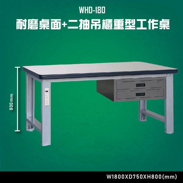 【台灣大富】WHD-180耐磨桌面-二抽吊櫃重型工作桌辦公家具台灣製造工作桌零件收納抽屜櫃零件盒