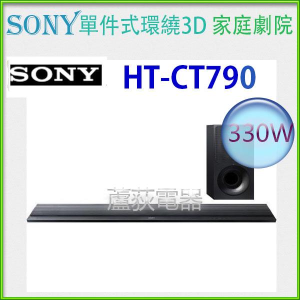 預購【SONY~蘆荻電器】全新330W【SONY 單件式環繞音響】HT-CT790另售HT-CT390.HT-NT5.HT-ST9
