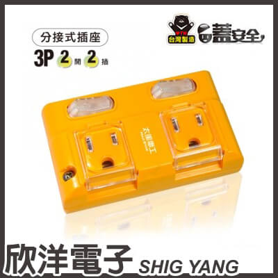 ※ 欣洋電子 ※ 太星電工 蓋安全彩色3P二開二插分接式插座 AE327 / 陽光橙、蜜桃紅、鮮果綠 三種顏色自由選購