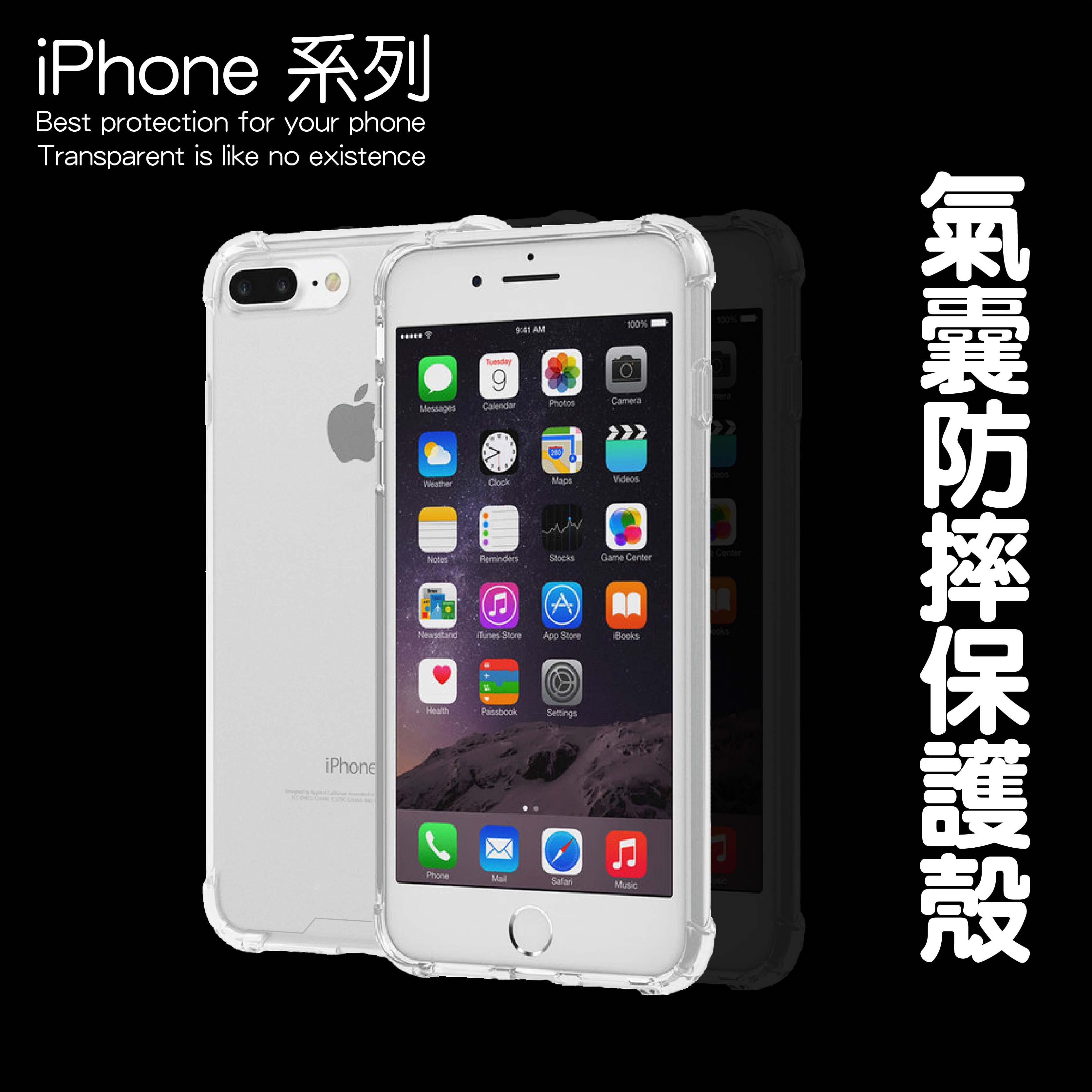 四角強力 氣囊 iPhone 7 / 8 Plus 4.7 / 5.5 手機殼 空壓殼 防摔 軟硬殼 保護殼 壓克力 透明