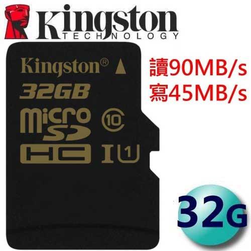 Kingston 金士頓 32GB 90MB/s microSDHC TF U1 C10 記憶卡