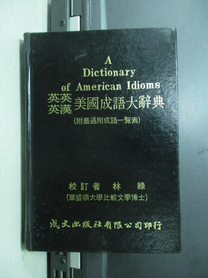 【書寶二手書T4/字典_NNY】英英英漢美國成語大辭典_成文出版_民67
