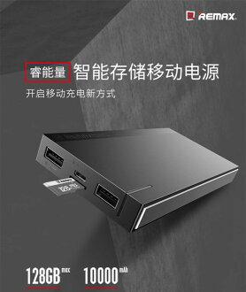 REMAX 行動電源 睿能量系列10000mAh 智能存儲行動電源 最高128GB插卡擴充儲存 智能兼容多功能(預購)