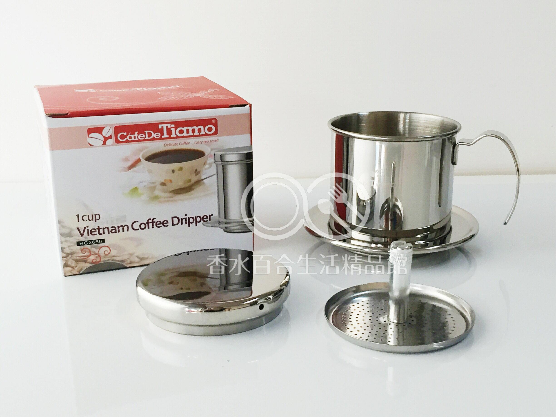 🌟現貨🌟TIAMO 不鏽鋼越南咖啡濾器 越南壺 滴漏式咖啡/HG2686 越南濾杯 法國壓濾壺 越南咖啡滴漏壼