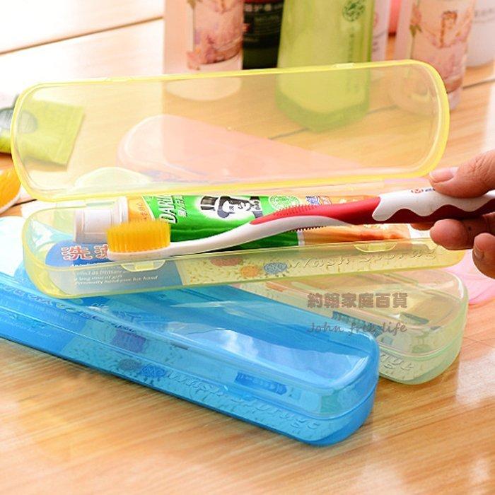 約翰家庭百貨》【YX090】便攜牙膏+牙刷盒 出差旅行 收納盒 隨機出貨