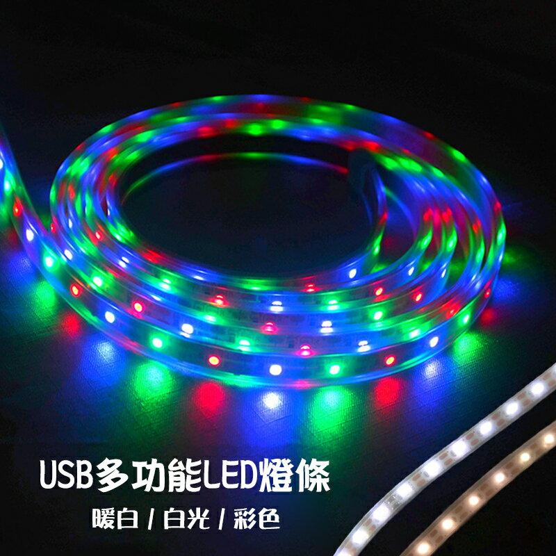 【露營趣】附收納袋 DS-270 USB多功能LED燈條 白光 暖白 彩色 可串接 露營燈 燈飾 氣氛燈 串燈