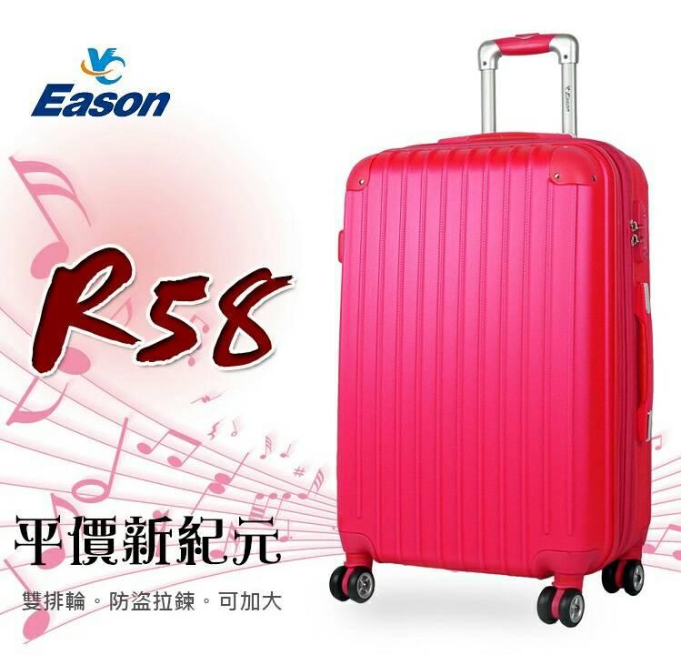 【每日一物、超值特賣】直條紋 超值特賣↘24吋 R58 八輪 可加大 TSA鎖 行李箱/旅行箱/拉桿箱