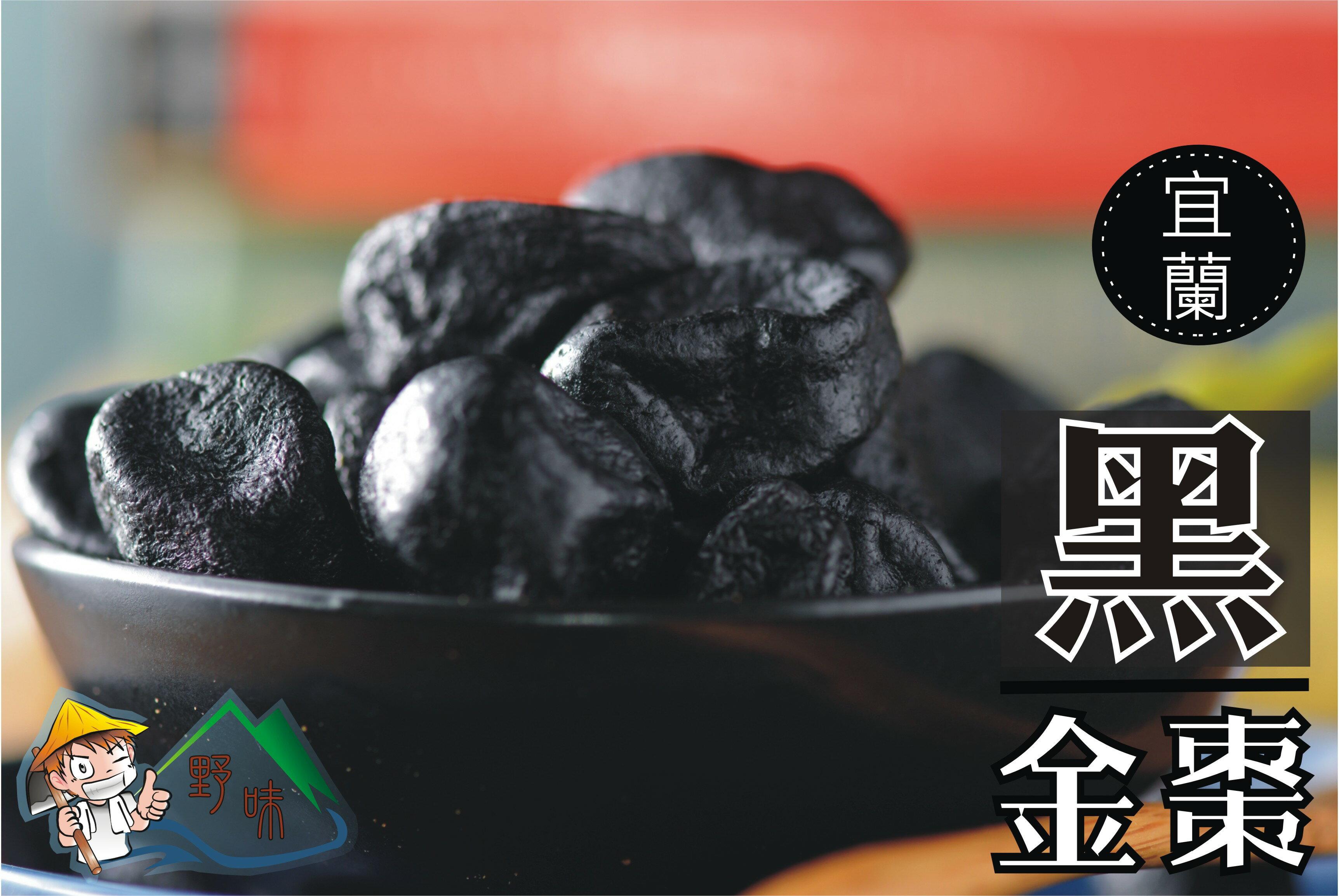 【野味食品】宜蘭黑金棗(金棗乾)(250g / 包,700g / 包)(桃園出貨) 2